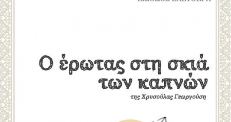 Γ.Ε. Αγρινίου: «Ο έρωτας στη σκιά των καπνών» της Χρυσούλας Γεωργούση