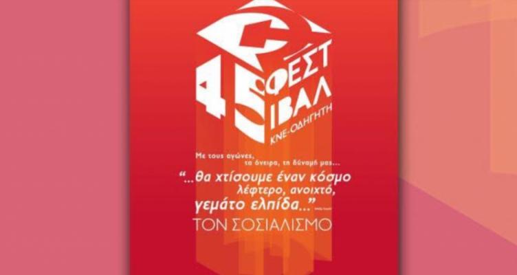 Αγρίνιο – 45ο Φεστιβάλ Κ.Ν.Ε. – «Οδηγητή»: Με Νίκο Σοφιανό και Βασίλη Παπακωνσταντίνου