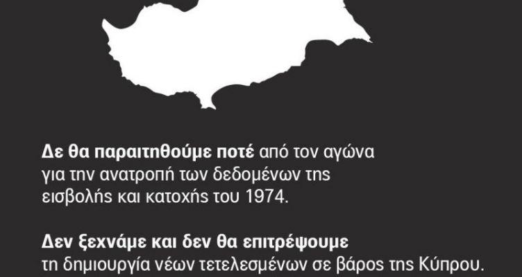 Η Φώφη Γεννηματά για την Μαύρη Επέτειο της Τουρκικής Εισβολής στην Κύπρο
