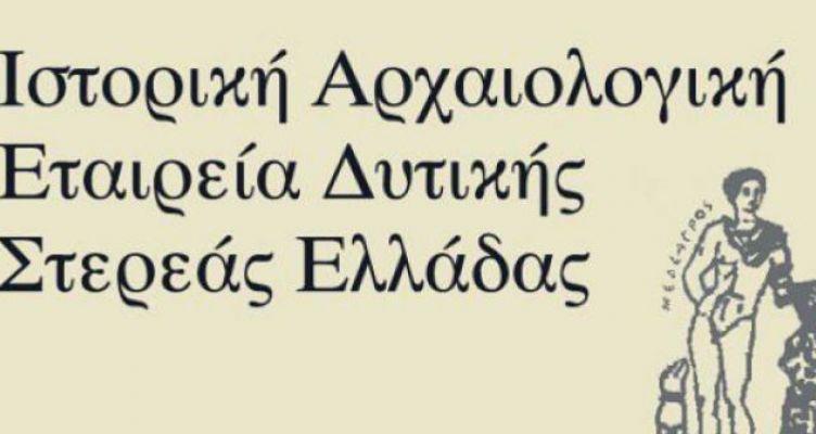 H Ιστορική και Αρχαιολογική Εταιρεία Δ. Στερεάς Ελλάδας για την κατάργηση του ΔΠΠΝΤ