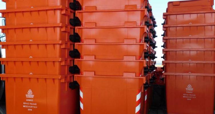 324 νέοι κάδοι απορριμμάτων στο Δήμο Ι.Π. Μεσολογγίου