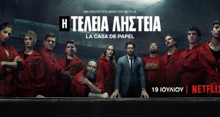 La Casa de Papel: Το επικό promo με τη γέφυρα Ρίου-Αντιρρίου (Βίντεο)