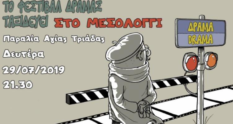 Μεσολόγγι: Πρόγραμμα ταινιών μικρού μήκους απ΄το Φεστιβάλ Δράμας