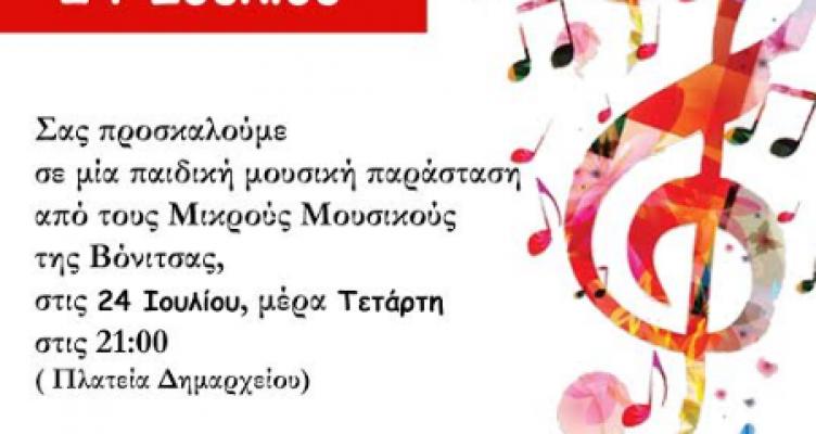Μαγική βραδιά με τους μικρούς μουσικούς την Τετάρτη στην πλ. Δημαρχείου Βόνιτσας