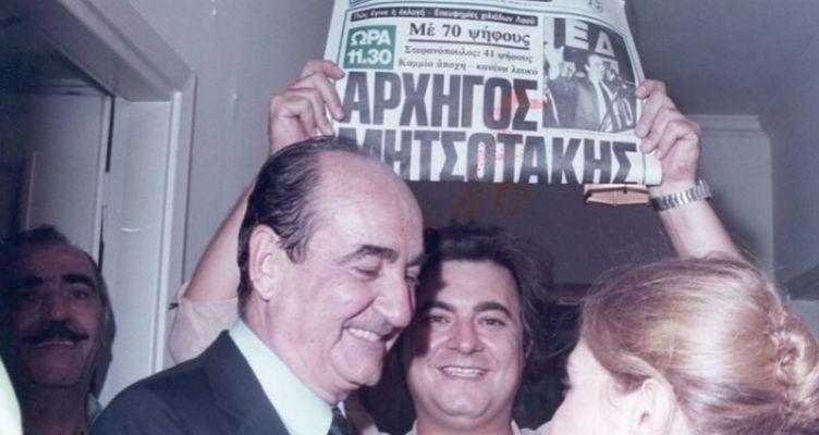 Όταν Κουρής και Μητσοτάκης πήγαν να εκδώσουν εφημερίδα