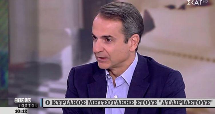 Μητσοτάκης: Δεν θα κοπεί κανένα επίδομα – Επέλεξα ήδη τον Υπουργό Οικονομικών
