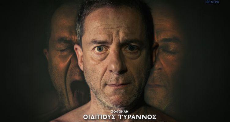 «Οιδίπους Τύραννος» του Σοφοκλή στις 27 Ιουλίου στο θέατρο Οινιαδών
