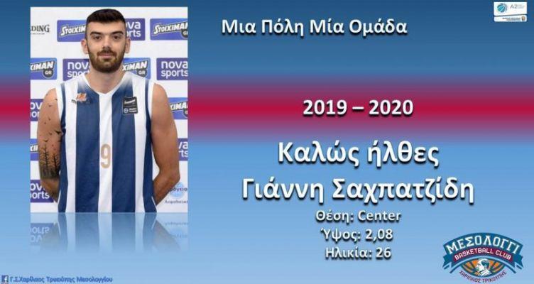 Α2 Μπάσκετ Ανδρών: Συμφώνησε με τον Γιάννη Σαχπατζίδη ο Χαρίλαος