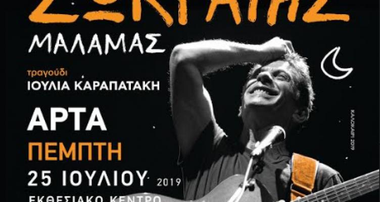 ΟΣωκράτης ΜάλαμαςστηνΆρτα την Πέμπτη 25 Ιουλίου – Προπώληση εισιτήριων και στο Αγρίνιο