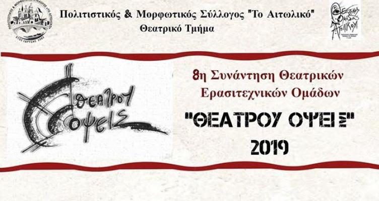 «Το Αιτωλικό»: Ακυρώνεται η παράσταση «Μια Κωμωδία» του Ιάκωβου Καμπανέλλη