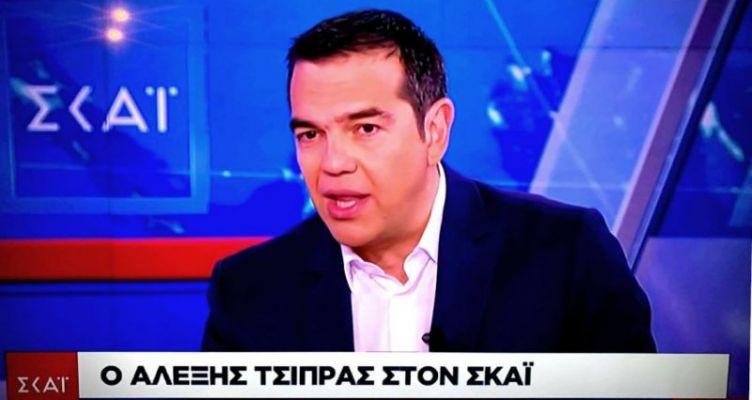 Ξανά στον ΣΚΑΪ ο Αλέξης Τσίπρας –  Έτοιμος για άλλη μία νίκη!