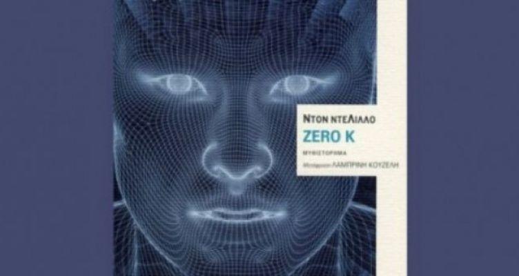 Η Μεσολογγίτισσα Λαμπρινή Κουζέλη στην μετάφραση του «Zero K»