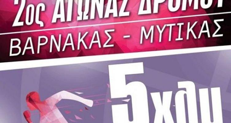 Το απόγευμα της Δευτέρας ο 2ος Αγώνας δρόμου απόστασης 5km Βάρνακας – Μύτικας