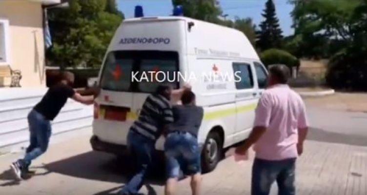 Κατούνα: Έσπρωχναν το ασθενοφόρο να πάρει μπρος (Βίντεο)