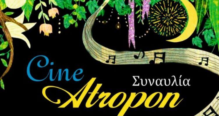 Αγρίνιο: Οι «Άτροπον» την Κυριακή, 1 Σεπτεμβρίου στον «Ελληνίς»