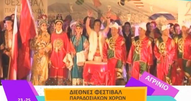 Αγρίνιο: Διεθνές Φεστιβάλ Παραδοσιακών Χορών – 300 χορευτές από 9 χώρες (Βίντεο)