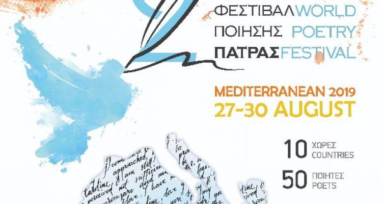 2ο Διεθνές Φεστιβάλ Ποίησης ΠάτραςMediterranean 2019