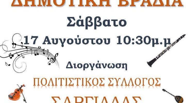 Δημοτική Βραδιά στη Σαργιάδα Αγρινίου, Σάββατο 17 Αυγούστου 2019 (Βίντεο)