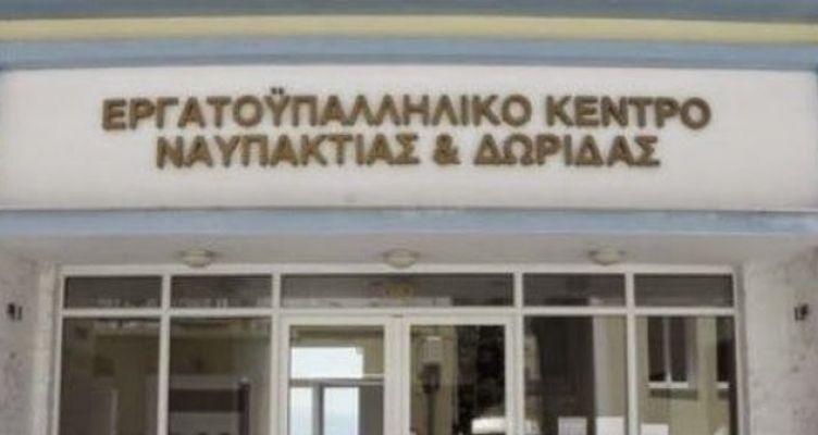 Εργατικό ατύχημα σε επιχείρηση στην Ναύπακτο