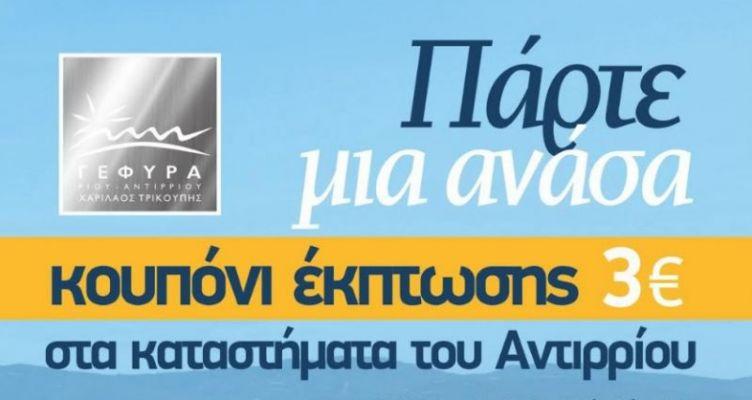Αντίρριο: Τις Κυριακές, με 10ωρη κάρτα και εκπτωτικό κουπόνι 3€ από τη Γέφυρα (Βίντεο)