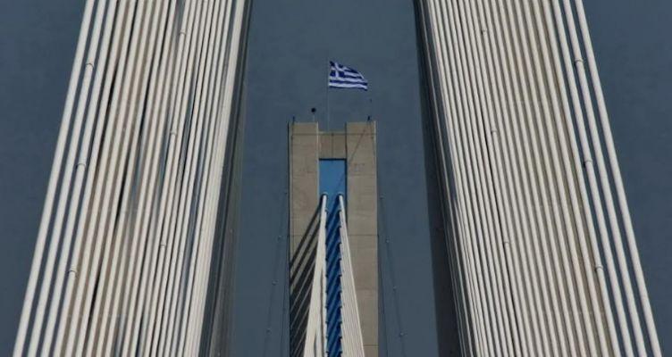 Γέφυρα «Χαρίλαος Τρικούπης» – 15 Γαλανόλευκα Χρόνια (Βίντεο)
