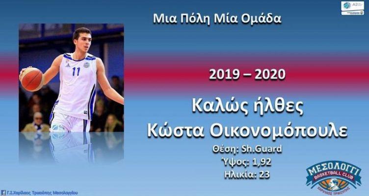 Α2 Μπάσκετ Ανδρών: Κάτοικος Ι.Π. Μεσολογγίου ο Κώστας Οικονομόπουλος