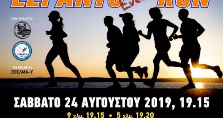 «2nd Lepanto Evening Run 2019», το Σάββατο 24 Αυγούστου στη Ναύπακτο