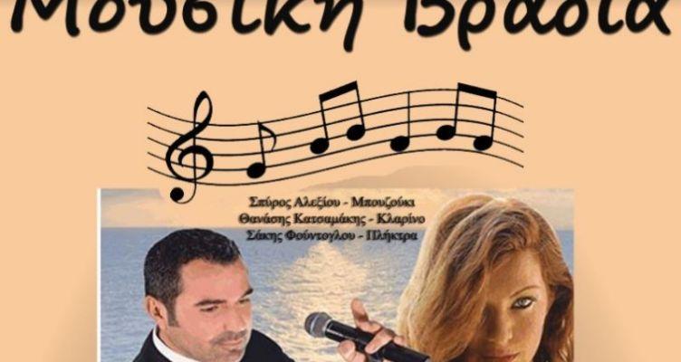 Μουσική Βραδιά την ερχόμενη Δευτέρα στην Κατούνα