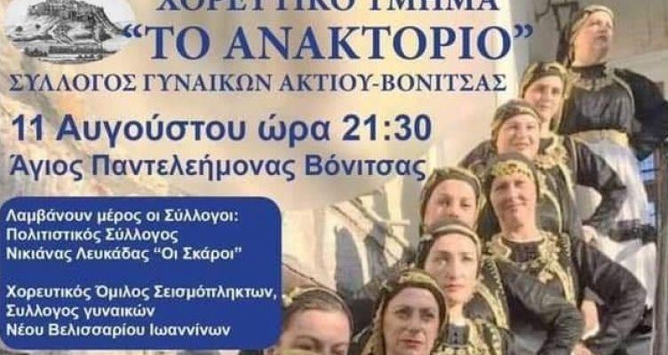 Βόνιτσα: Μουσικοχορευτική παράσταση από τον Σύλλογο Γυναικών και «Το Ανακτόριο»