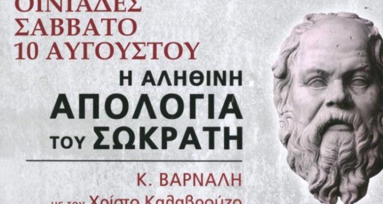 Αρχαίο Θέατρο Οινιαδών: «Η αληθινή Απολογία του Σωκράτη» με τον Χ. Καλαβρούζο