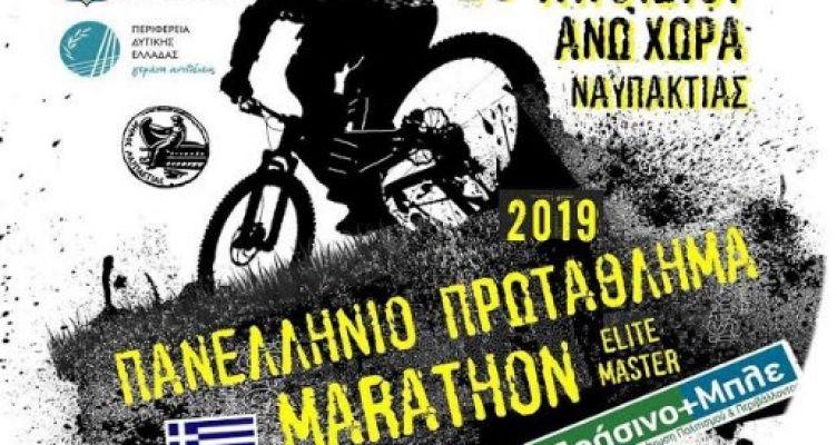Άνω Χώρα Ναυπακτίας: Πανελλήνιο Πρωτάθλημα Marathon – Το πρόγραμμα