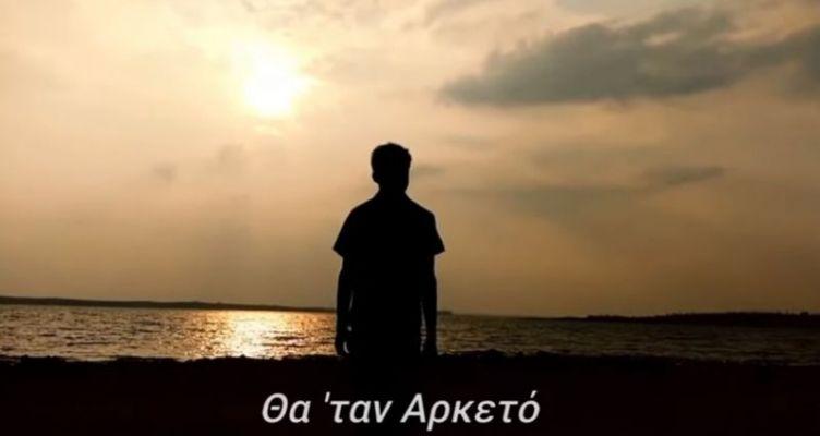 Στη δημοσιότητα το βίντεο κλιπ του νέου τραγουδιού του Πενταλοφιώτη Πάνου Κονδύλη