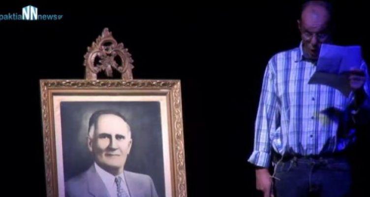 Ναύπακτος: Απόδοση τιμής στο Μεγάλο Εθνικό Ευεργέτη Δημήτριο Παπαχαραλάμπους (Βίντεο)