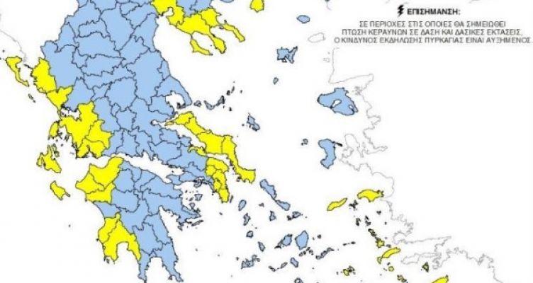 Υψηλός κίνδυνος εκδήλωσης πυρκαγιάς την Παρασκευή στην Αιτωλ/νία και την Δυτική Ελλάδα