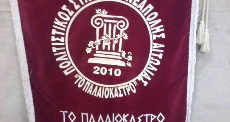 Νεάπολη Αγρινίου – «Το Παλαιόκαστρο»: Τριήμερο Πολιτιστικών Εκδηλώσεων