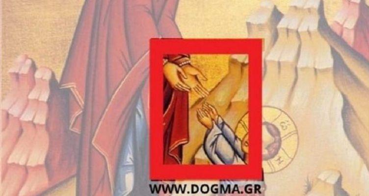 Θαυμάστε τις τρεις σπανιότερες εικόνες της Παναγίας