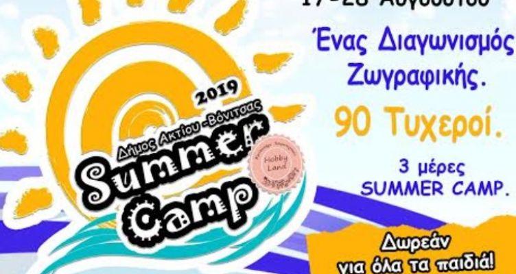 Δήμος Ακτίου-Βόνιτσας: Διοργανώνεται για πρώτη φορά ένα Summer Camp για παιδιά