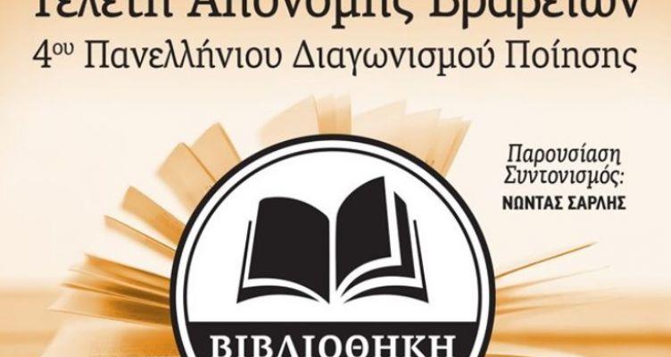 Σπάρτου Αμφιλοχίας: Απονομή Βραβείων 4ου Πανελλήνιου Διαγωνισμού Ποίησης