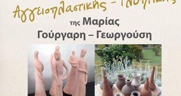 Θέρμο: Έκθεση Αγγειοπλαστικής – Γλυπτικής και Σεμινάριο