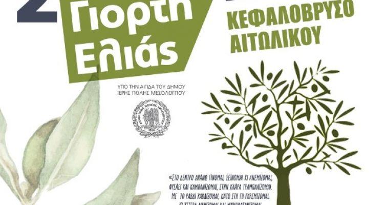Την Κυριακή 22 Σεπτεμβρίου η 2η Γιορτή Ελιάς στο Κεφαλόβρυσο Αιτωλικού
