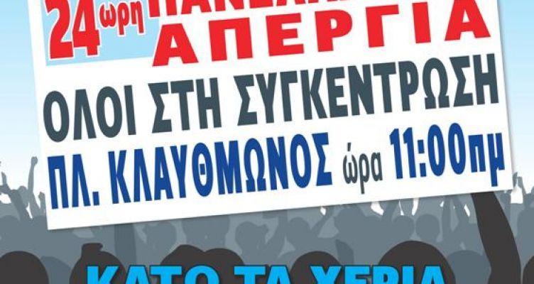 Β' ΕΛΜΕ Αιτ/νίας: Όλοι – Όλες στην απεργία της Τρίτης