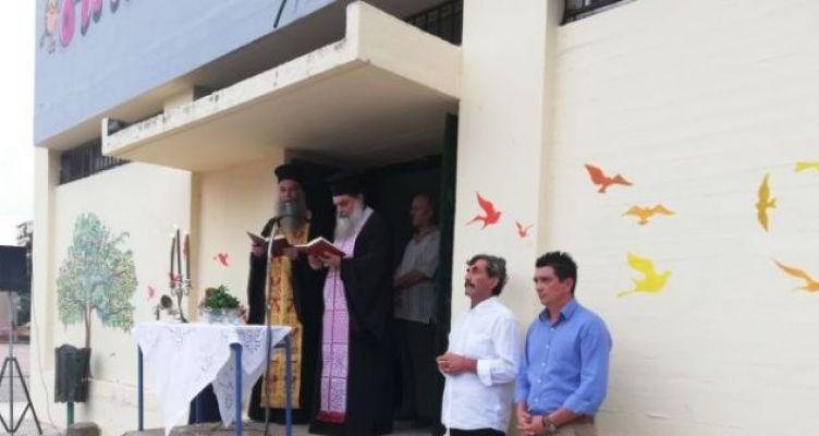Aγιασμός κοινωνικού φροντιστηρίου «Άγιος Ιωάννης ο Βραχωρίτης»