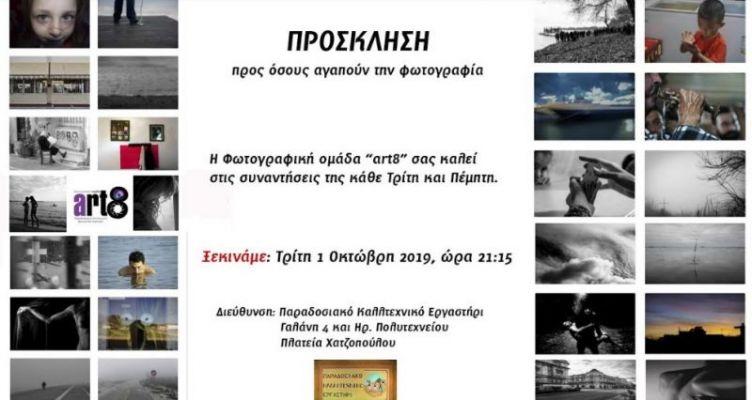 Έναρξη εργαστηρίου Art8 για την περίοδο 2019 – 2020