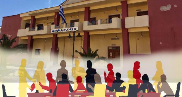 Δήμος Ξηρομέρου: H προκήρυξη για την πρόσληψη τεσσάρων ειδικών συνεργατών