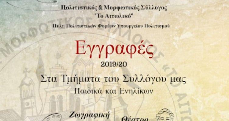 Πολιτιστικός και Μορφωτικός Σύλλογος «Το Αιτωλικό»: Εγγραφές νέας σεζόν