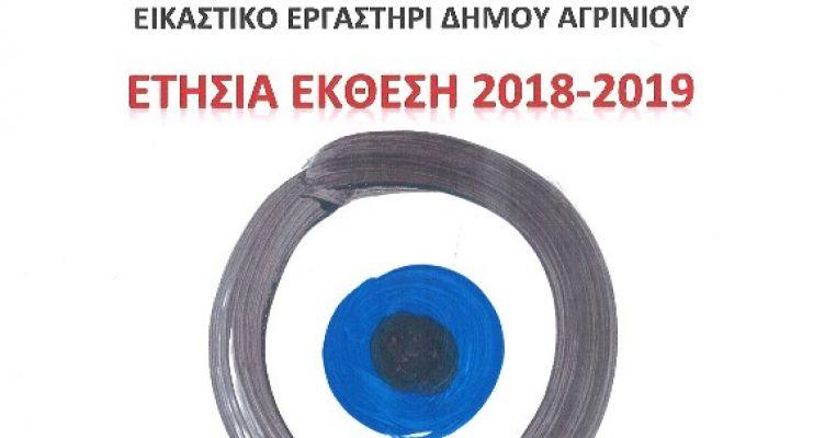 Παλαιά Δημοτική Αγορά: Ετήσια έκθεση του Εικαστικού Εργαστηρίου του Δήμου Αγρινίου