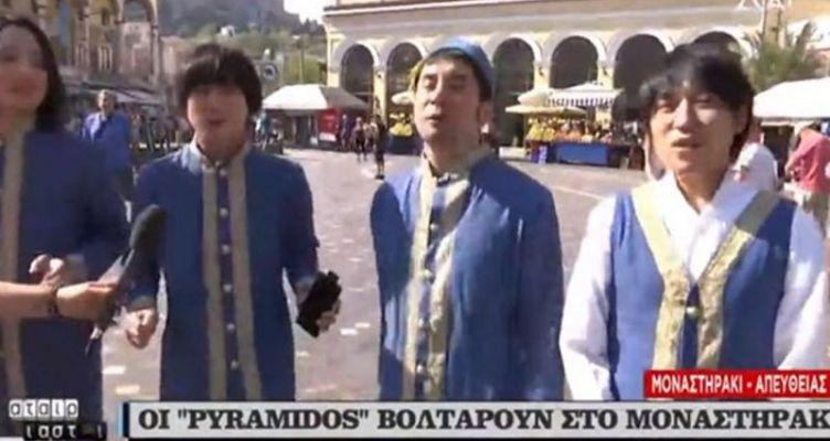 Οι Ιάπωνες Pyramidos στο Μοναστηράκι – Τραγουδούν το «Βρε μελαχρινάκι» (Βίντεο)