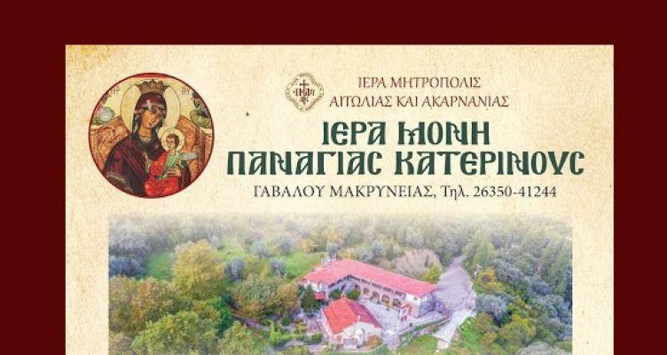 Γαβαλού Μακρυνείας: Το πρόγραμμα της Πανηγύρεως της Ιεράς Μονής Κατερινούς