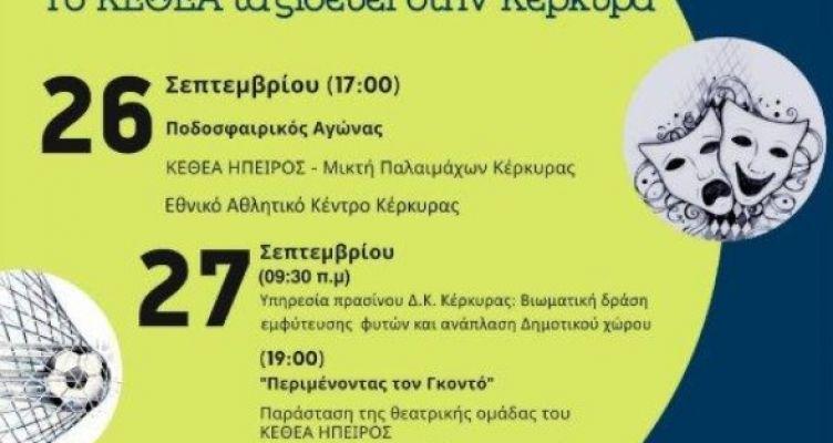 Το ΚΕ.Θ.Ε.Α. ταξιδεύει στην Κέρκυρα