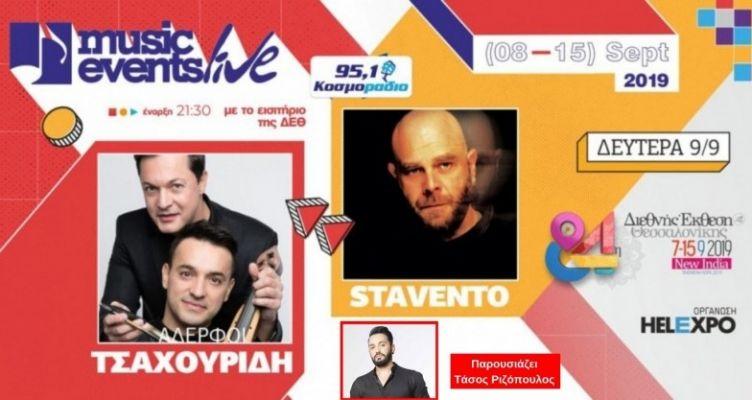 84ης Δ.Ε.Θ.: Κορυφαία ονόματα της ελληνικής μουσικής σκηνής στη σκηνή των Music Events